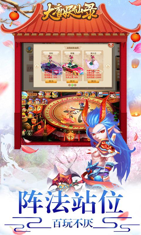 大唐妖仙录(超V版)游戏截图