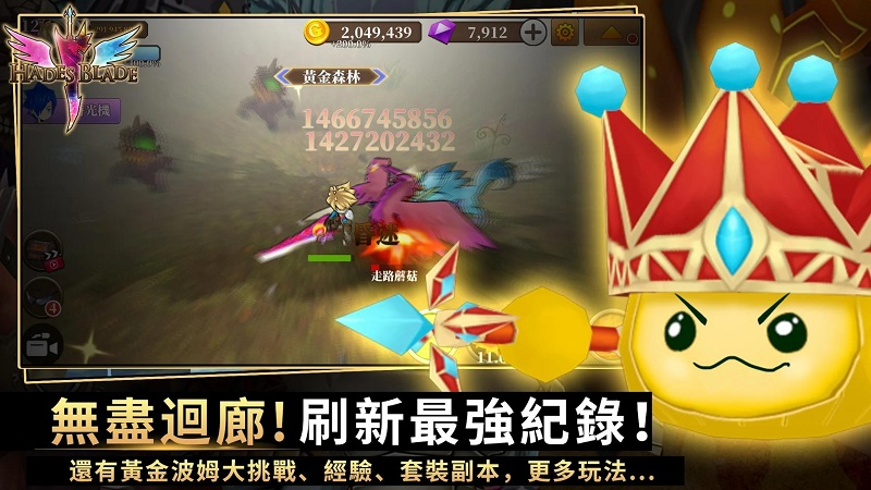 无尽之旅:黑帝斯之剑无限金币钻石破解版游戏截图