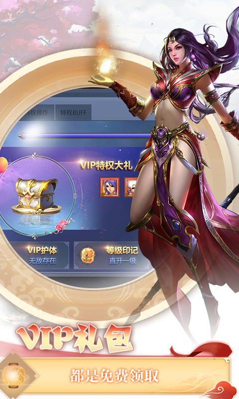 奇跡:上古神話(星耀版)宣傳圖片
