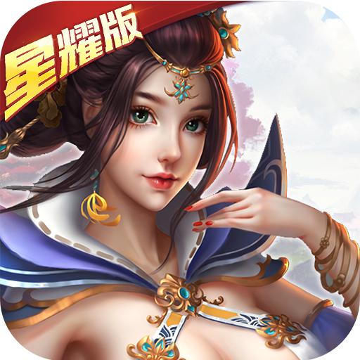 奇跡:上古神話(星耀版)