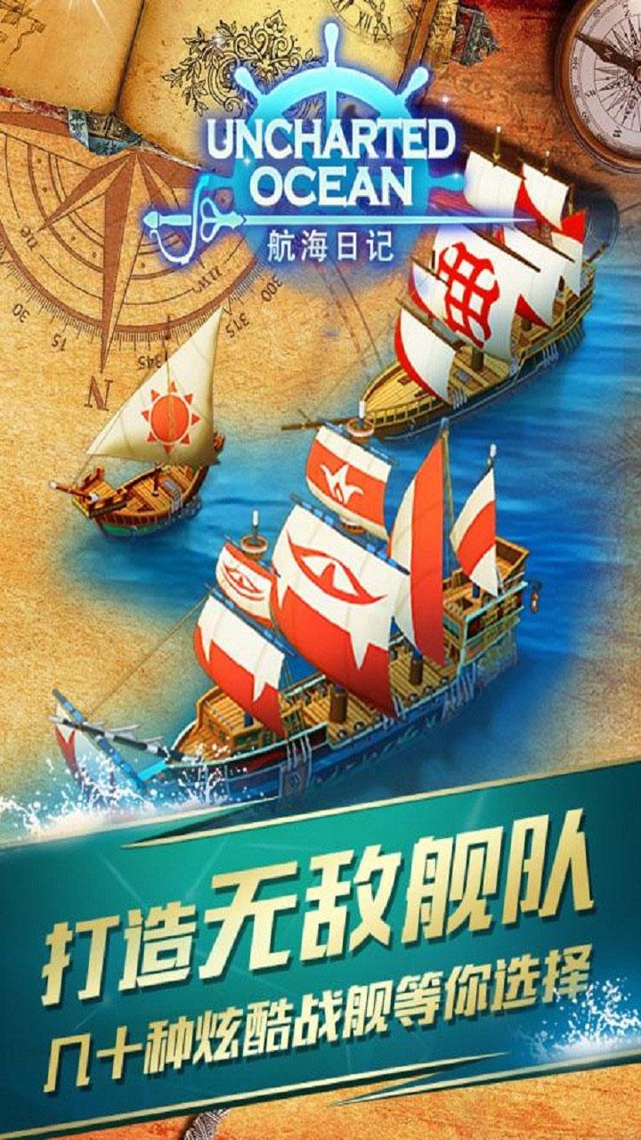 航海日記游戲截圖