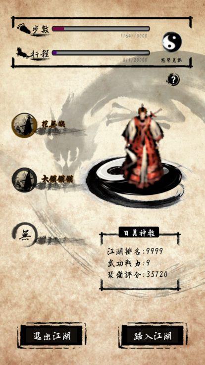 行走江湖游戲截圖