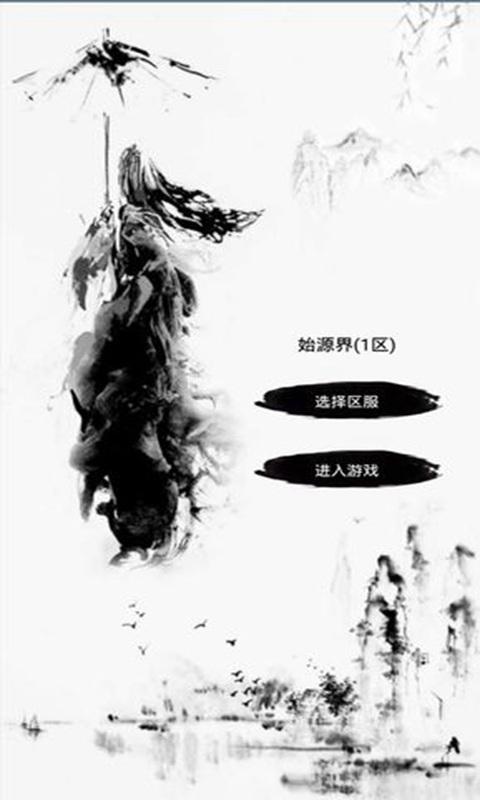 九仙劫2宣传图片