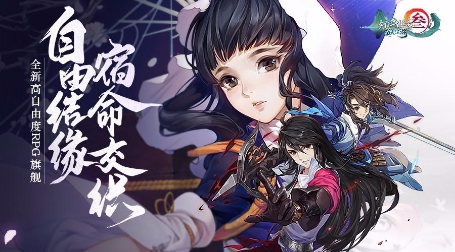 《剑网3:指尖江湖》今日正式上线!国风画韵,写意江湖图标