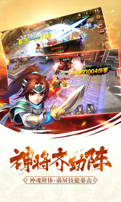 三國紀元游戲截圖
