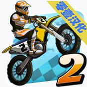 疯狂摩托车技2图标