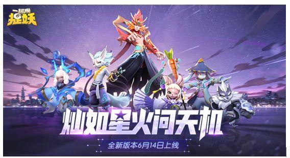 《一起来捉妖》6月14日全新版本,星宿妖灵,天机初现
