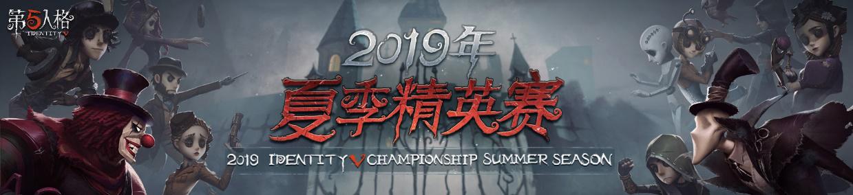 《第五人格》夏季精英赛预选赛开启