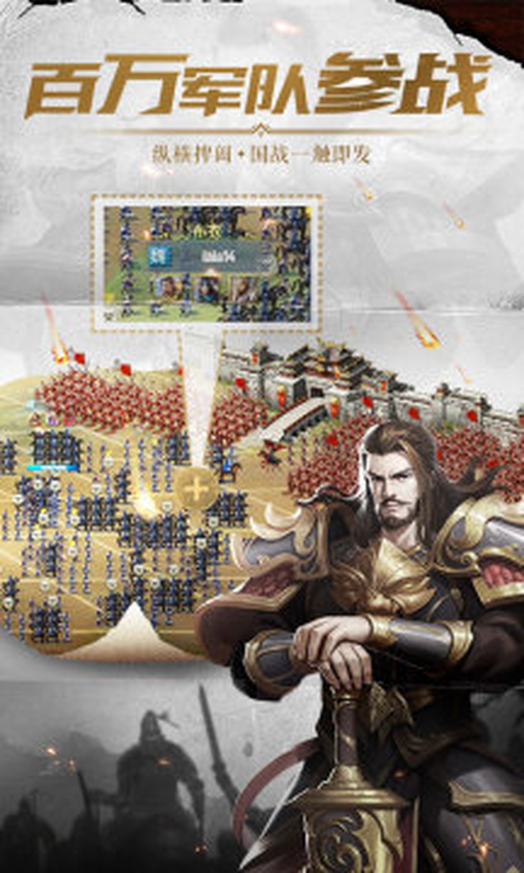 铁血王师游戏截图
