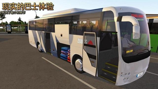 公交车模拟器无限金钱破解版游戏截图