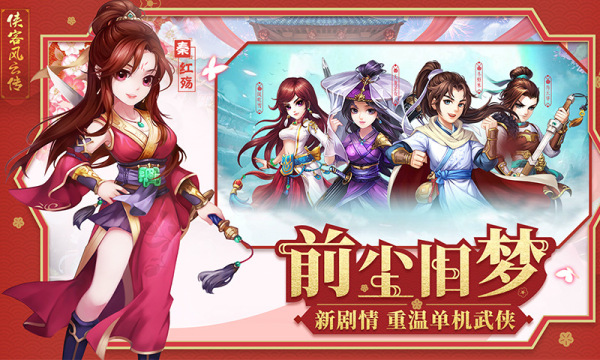 侠客风云传online游戏截图