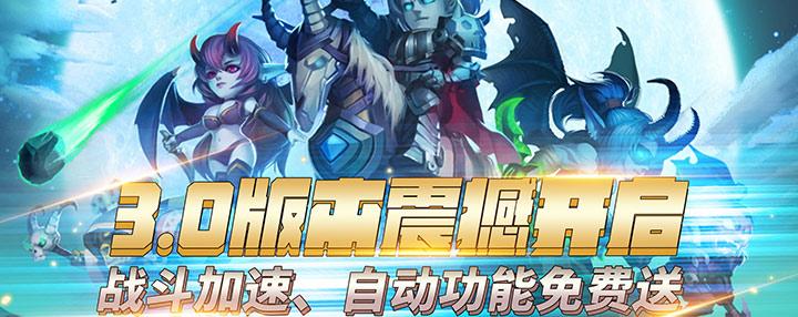 刀塔3-邪狩降臨(極速版)