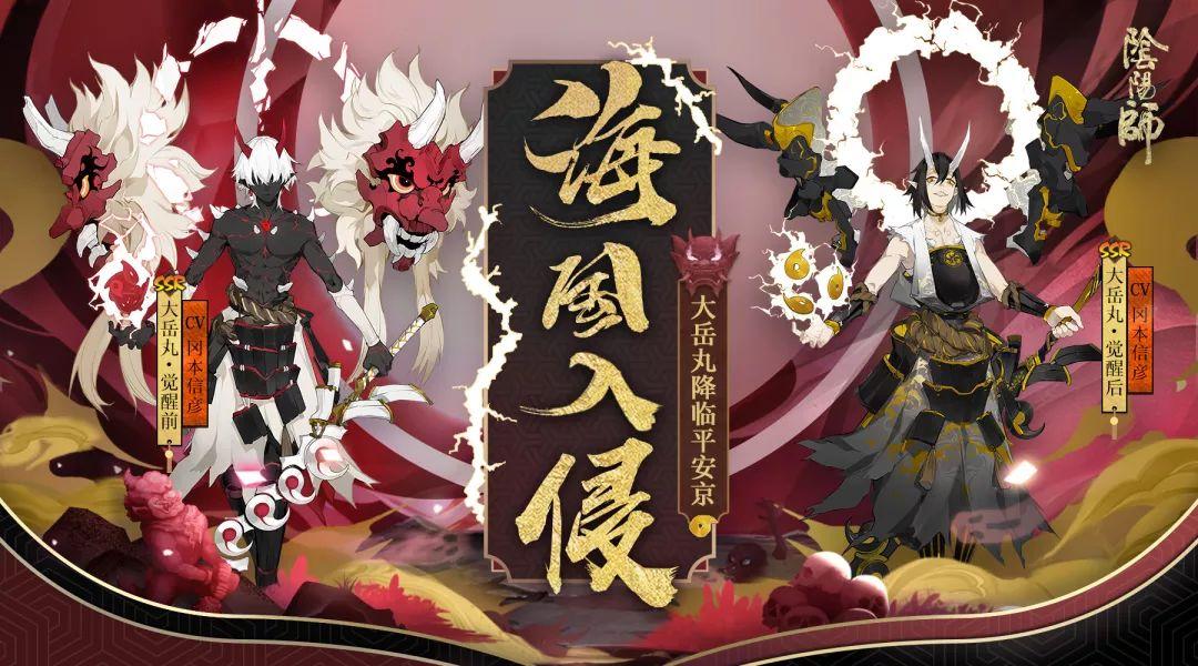海雾弥漫 恐惧骤来《阴阳师》全新SSR大岳丸来袭!