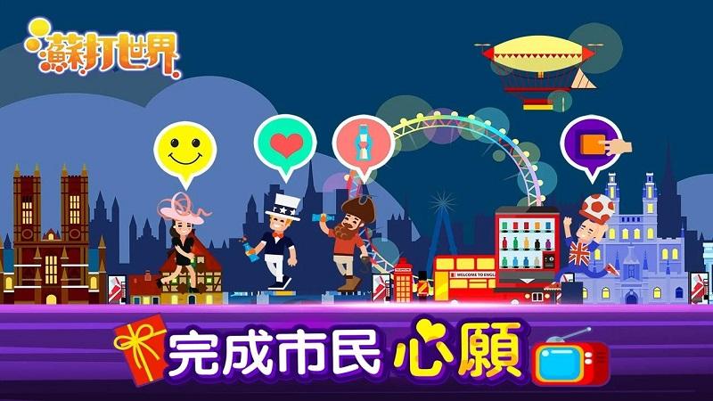 苏打世界中文版游戏截图