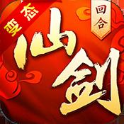 仙剑(复古版)