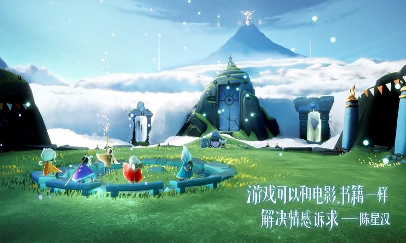 Sky光·遇游戏截图
