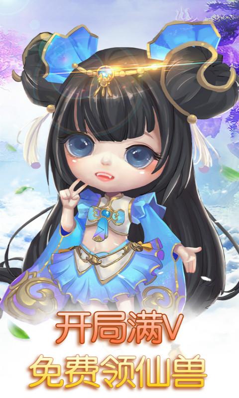 思仙:梦幻归来(重生版)游戏截图