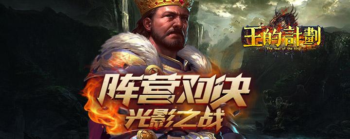 王的计划(官方版)