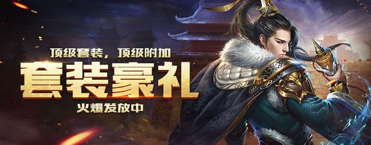 御龍三國志(BT版)