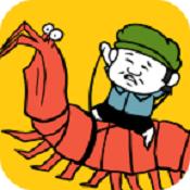 皮皮虾传奇图标