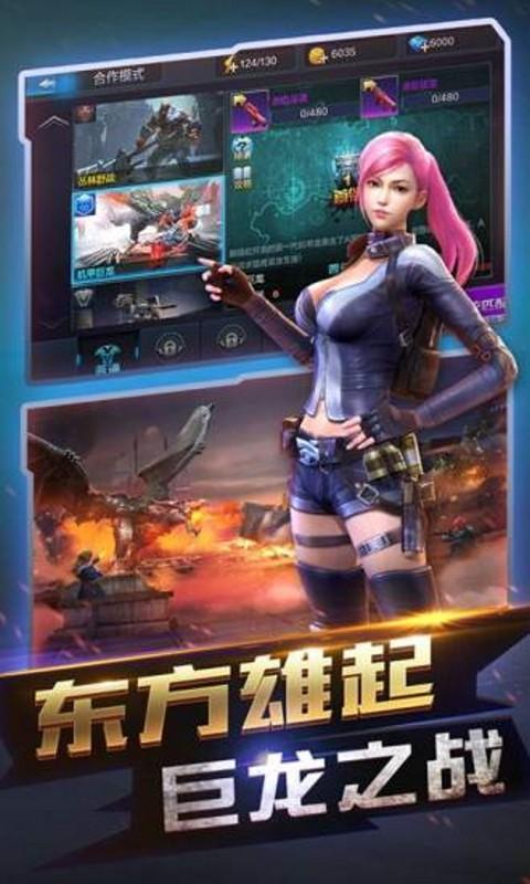 全民突击(腾讯首第一真人实时对战FPS)游戏截图