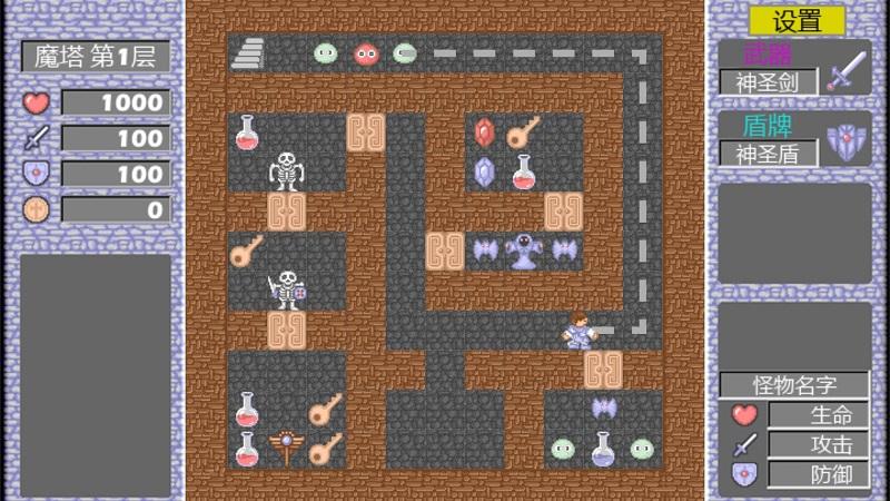 魔塔无限金币破解版游戏截图