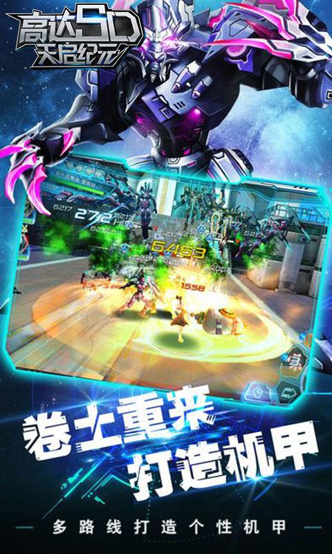 高达SD·天启纪元(BT版)游戏截图