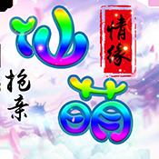 仙萌情缘(官方版)