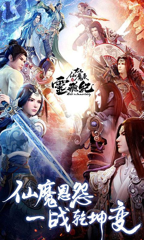 太乙仙魔录(星耀版)游戏截图