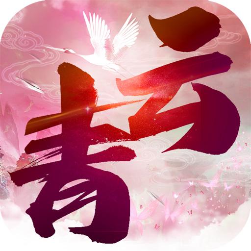 青云长歌行(BT版)