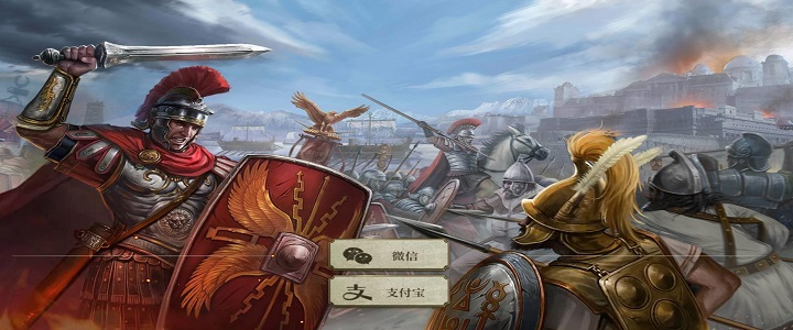 大征服者罗马游戏大全