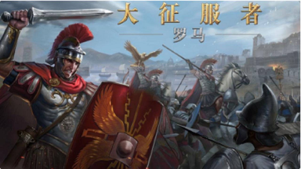 大征服者罗马破解版合集