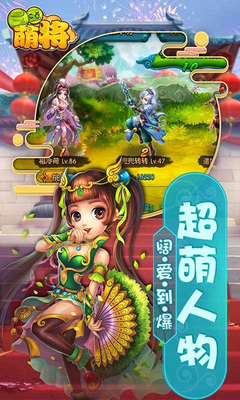 三国萌将(官方版)游戏截图