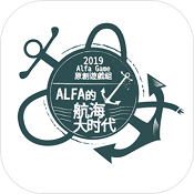 Alfa的航海大时代解锁完整版