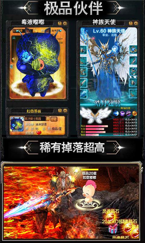 奇迹:嘟嘟归来(飞升版)游戏截图