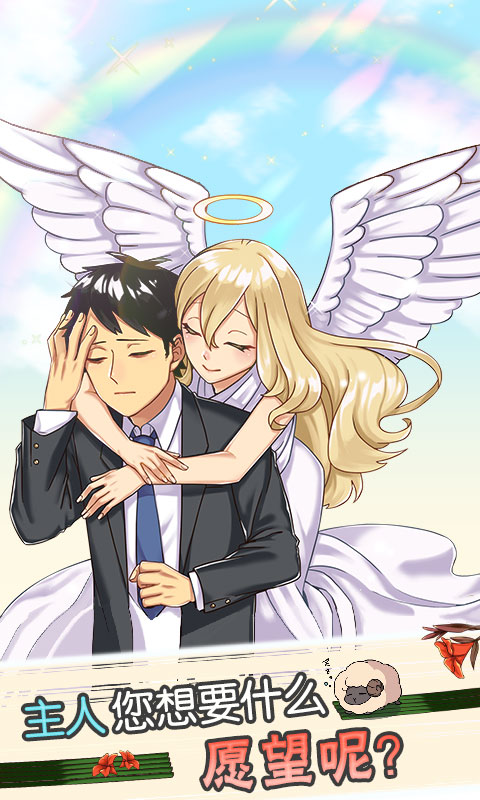 天使般的她宣传图片