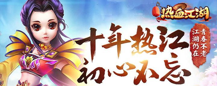 热血江湖(飞升版)