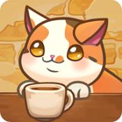 绒毛猫咖啡厅破解版