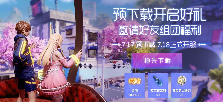 【龙族幻想】7月17日开放预下载公告