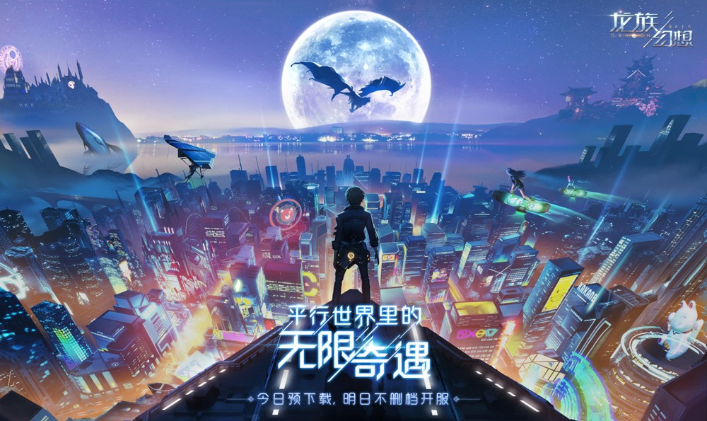 【龙族幻想】不删档预下载今日开启 开放世界全新玩法抢先看