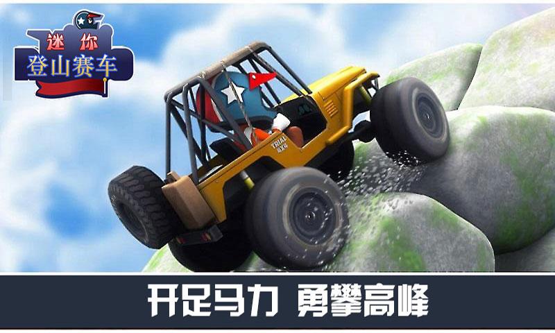 迷你登山赛车游戏截图