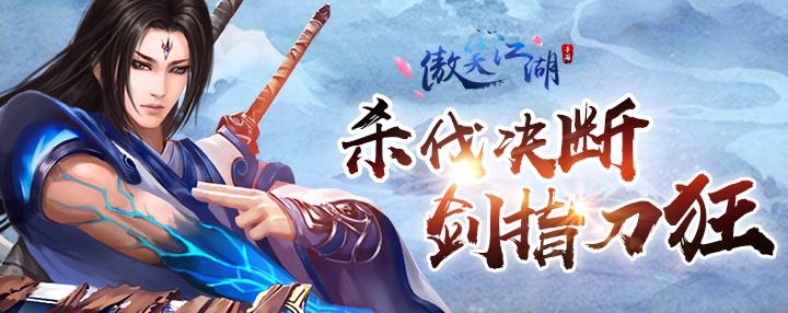 傲笑江湖(官方版)