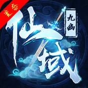 九幽仙域(BT版)