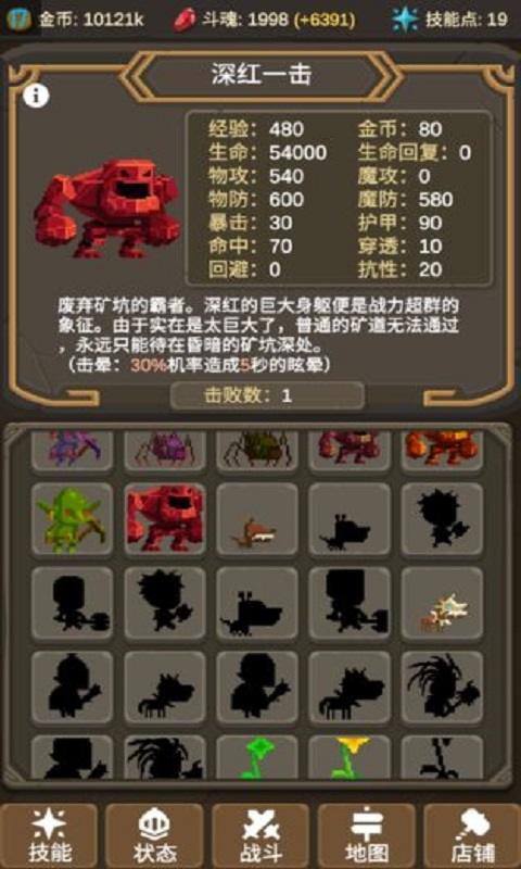 魔物调查者无限金币破解版游戏截图
