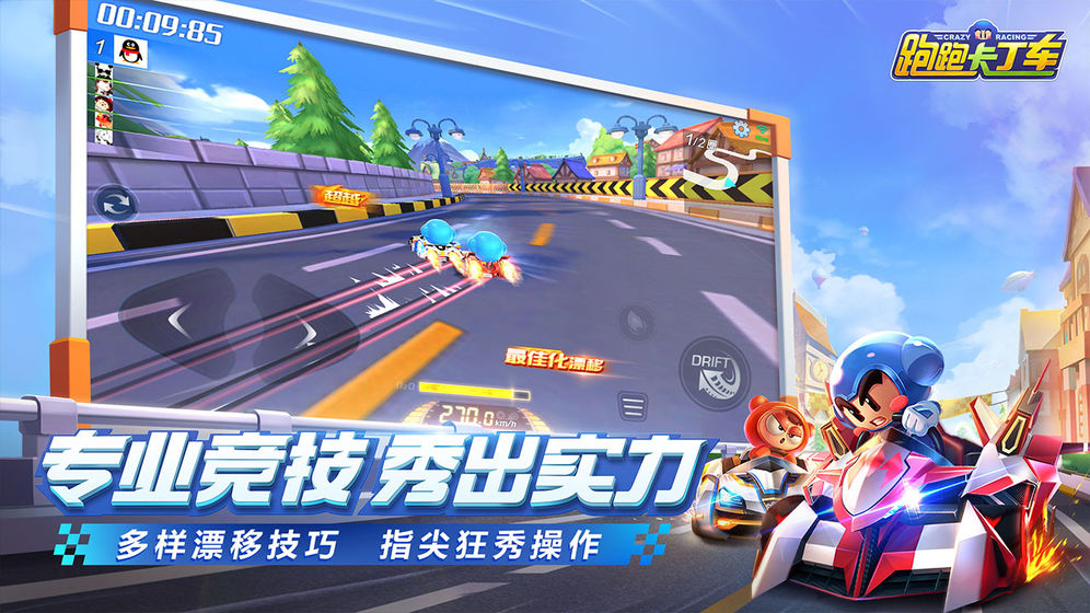 跑跑卡丁車官方競速版宣傳圖片