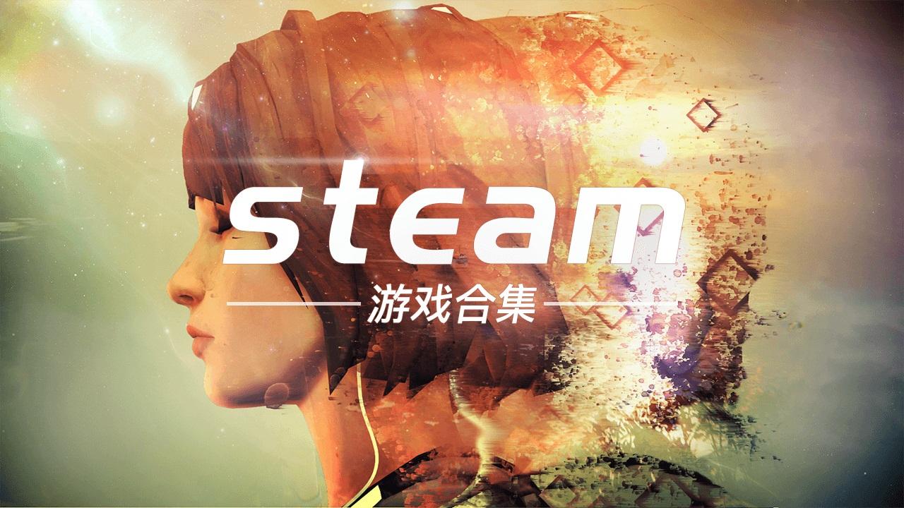 steam游戏合集