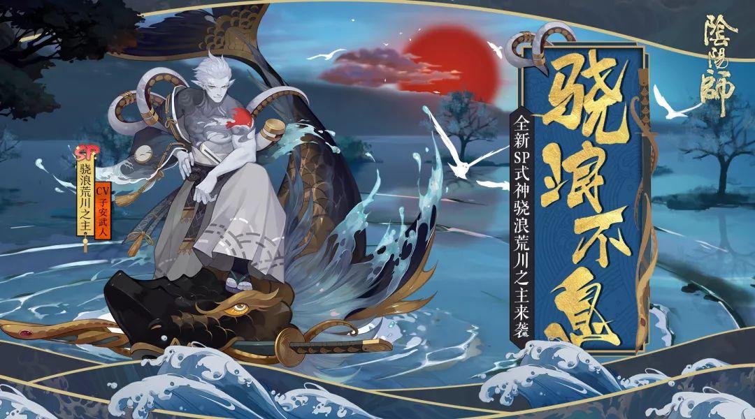 荒川的英雄《阴阳师》全新sp阶式神骁浪荒川之主来袭!