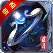 最传奇-蓝月传说(BT版)
