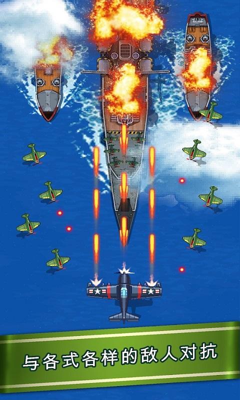 1945空战无限金币钻石版游戏截图