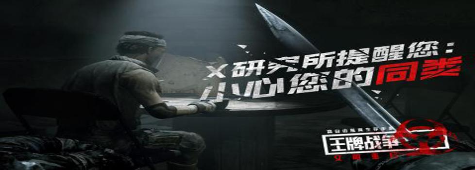 《王牌战争:文明重启》:X研究所提醒你,你们互为猎物